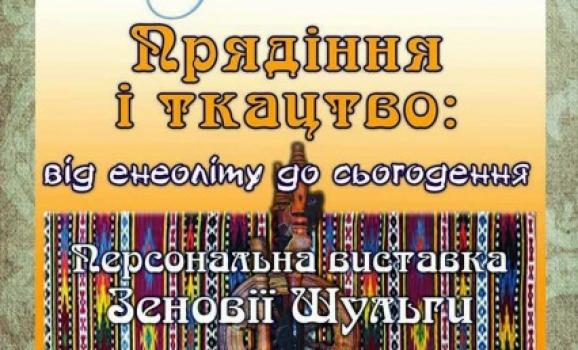 У Винниках на Львівщині відкриють музей текстилю та килимарства