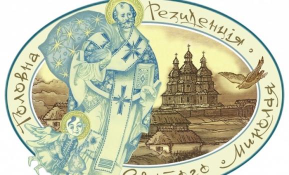 «Головна Резиденція Святого Миколая» в Україні оголошує конкурс дитячого малюнку: «Намалюй Україну»!