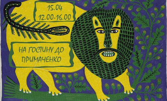 "Екскурсія ""На гостину до Примаченко"""