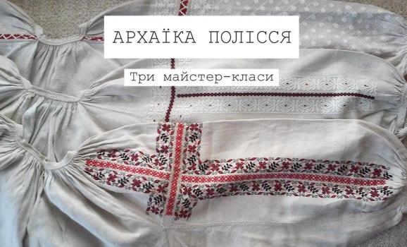 Архаїка Чернігівського Полісся: практикум до лекції з історії традиційного вбрання
