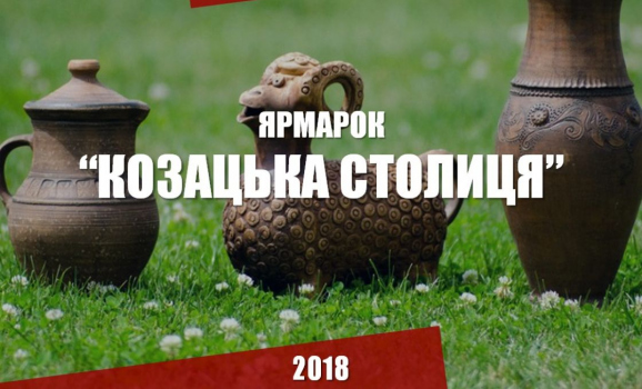 Ярмарок «Козацька столиця» розшукує креативних учасників