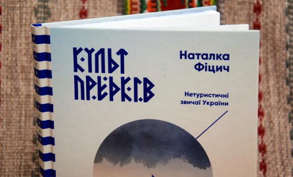 Журналістка видала книгу на основі експедицій з Олексієм Долею