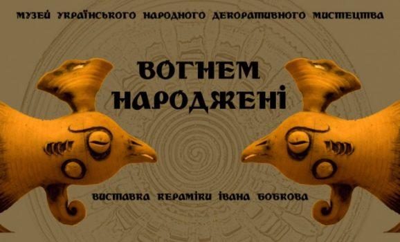 Виставка кераміки Івана Бобкова