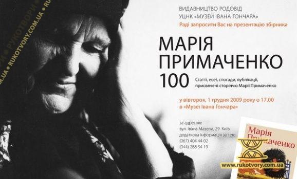 """Презентація книги """"Марія Примаченко 100"""""""