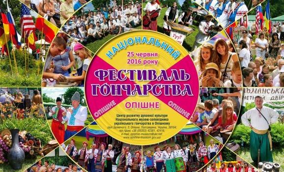 В Опішному на Полтавщині розпочинається фестиваль гончарства