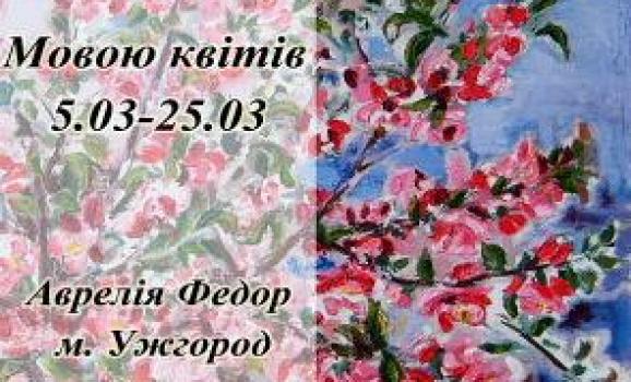 Виставка живописних творів «Мовою квітів» Аврелії Федор