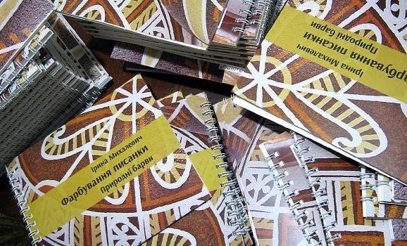 Писанкарка з Кропивниччини презентує власний порадник по фарбуванню писанок травами