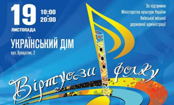 Київ-етно-мюзік-фест «Віртуози фолку» запрошує на майстер-класи до відомих народних майстрів
