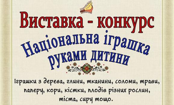 У Тернополі відкриється виставка-конкурс «Національна іграшка руками дитини»