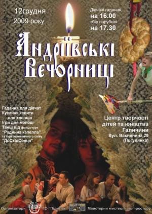 Andriyivski vechornyci