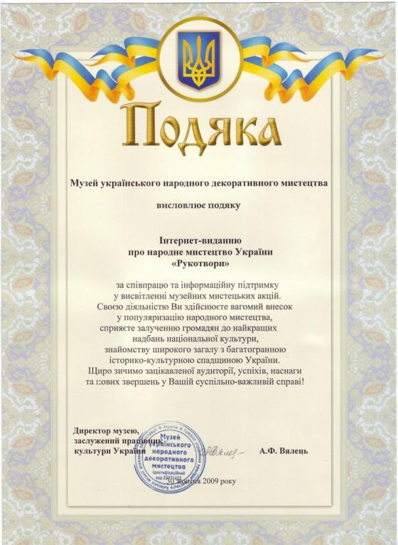 Музей українського народного декоративного мистецтва