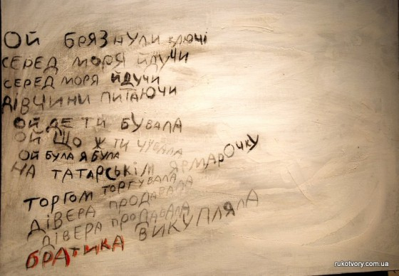 Виставка Петра Гончара
