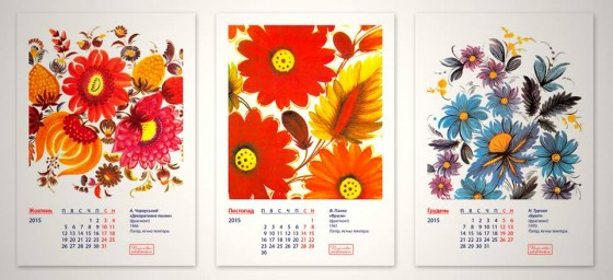 Календар з Петриківським розписом
