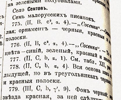 Писанки