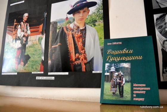 Вишивка Івано-Франківщини
