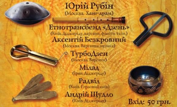 Київський Фестиваль Обертонової Музики