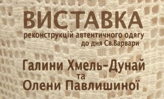 Виставка реконструкцій автентичного одягу та вишивки (Дніпропетровськ)