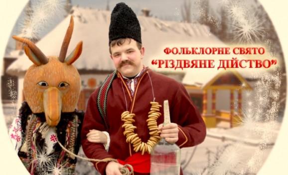 """""""Різдвяне дійство"""" в Переяслав-Хмельницькому"""