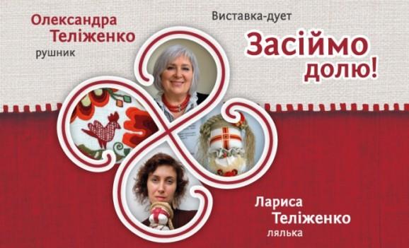 Виставка-дует Олександри Теліженко (рушник) та Лариси Теліженко (лялька)