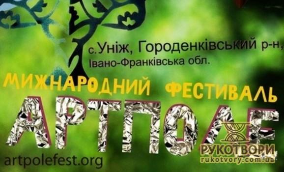 """Фестиваль """"Арт-поле 2011"""""""