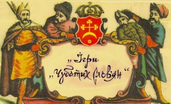 Всеукраїнські змагання з традиційних слов`янських бойових видів єдиноборств