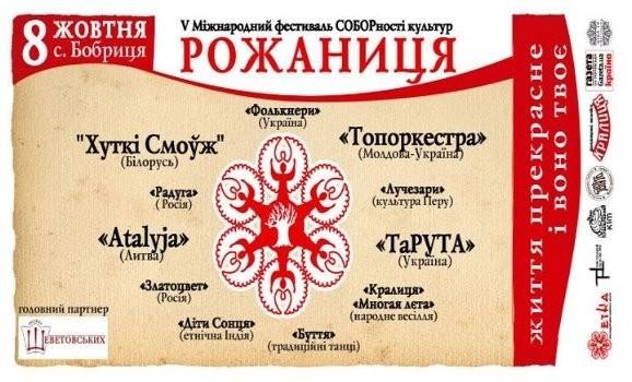 """V Міжнародний фестиваль традиційно-обрядової культури """"Рожаниця"""""""