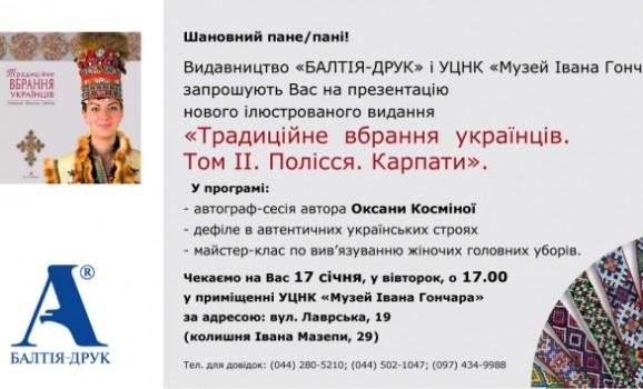 Презентація видання «Традиційне вбрання українців. Том ІІ. Полісся. Карпати»