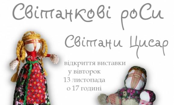 Персональна виставка ляльок Світани Цисар