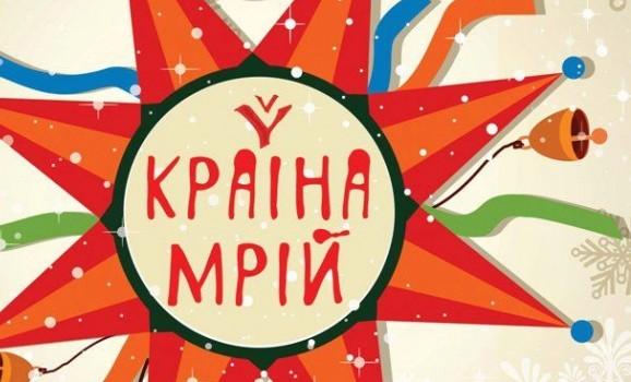 Тарас Чубай, Kozak System, Ілларія та ВВ гратимуть на Різдвяній Країні Мрій