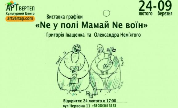 Виставка графіки Григорія Іващенка та Олександра Нем'ятого