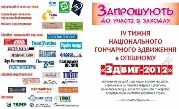 """IV тиждень Національного гончарного здвиження """"Здвиг-2012"""""""