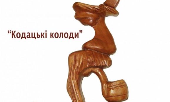 Виставка дерев`яних скульптур Юрія Шковири