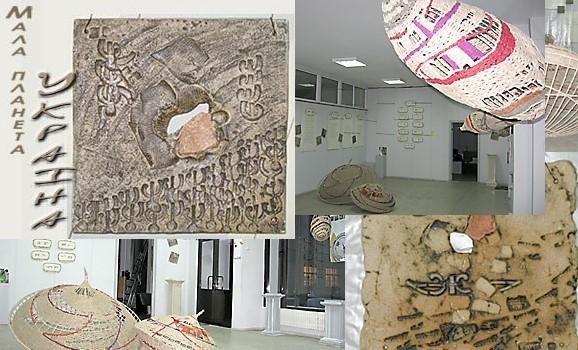 Виставка кераміки та текстилю Людмили Шилімової-Ганзенко та Сергія Шилімова
