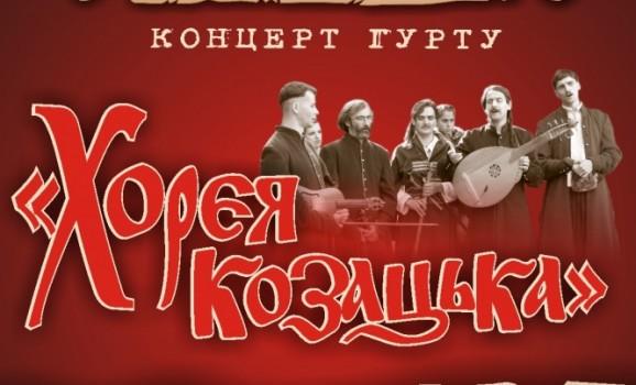"""Концерт гурту """"Хорея козацька"""""""