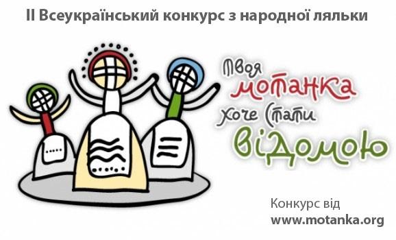 II Всеукраїнський конкурс на найкращу традиційну народну ляльку