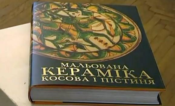 В Україні видали альбом «Мальована кераміка Косова і Пістиня XIX — початку XX століть» (ВІДЕО)
