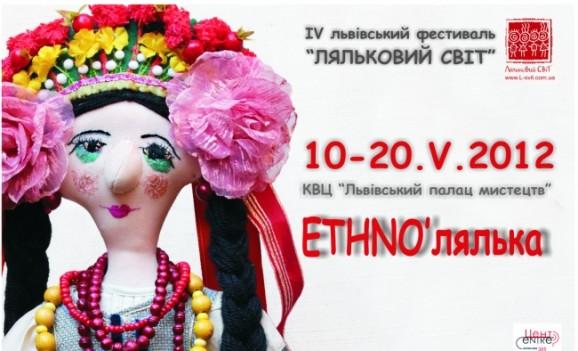 IV львівський фестиваль «Ляльковий світ»