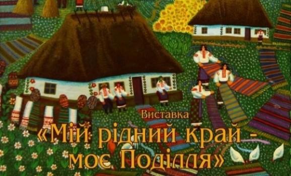 Виставка художника Віктора Наконечного