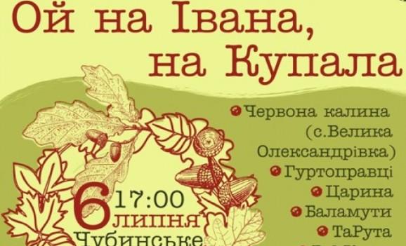 В Чубинському під Києвом гратимуть Гуртоправці, PoliКарп і ТаРута