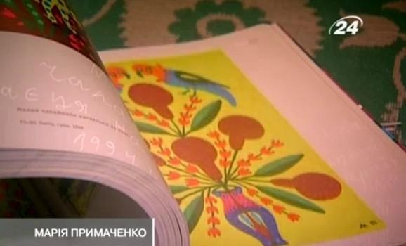 Програма про Марію Приймаченко. Митці України. Телеканал 24.