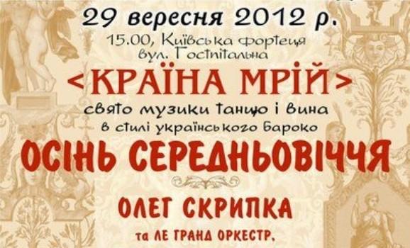 """""""Країна мрій"""": барокове свято музики, танцю й вина у Київській Фортеці"""