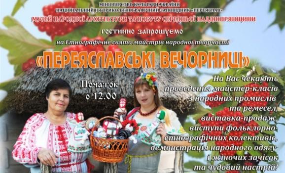 """Етнографічне свято майстрів народної творчості """"Переяславські вечорниці"""""""