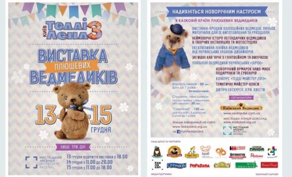 """Міжнародна виставка іграшок """"КиївТедділенд – 3"""""""