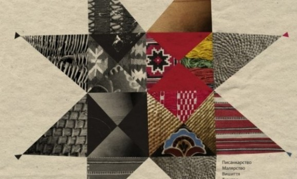 Виставка «Спадкоємність: традиції та інновації в народному мистецтві» в Музеї Івана Гончара