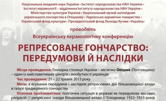 """Всеукраїнська керамологічна конференція """"Репресоване гончарство: передумови й наслідки"""""""