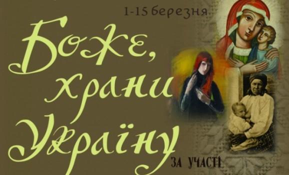 Виставка сучасного іконопису, старовинних фотографій та сучасного живопису