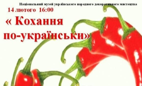 «Кохання по-українськи» в Національному музеї українського народного декоративного мистецтва
