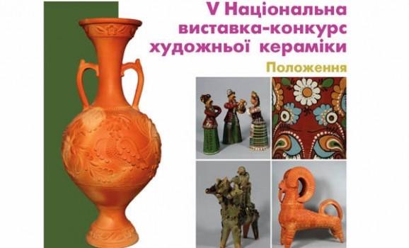 V Національна виставка-конкурс художньої кераміки «КерамПІК у Опішному!»