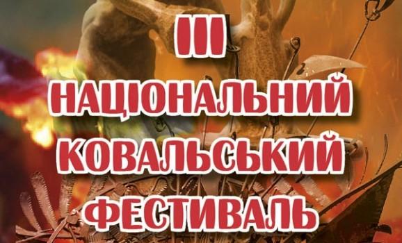 ІІІ Національний ковальський фестиваль «ВакулаФест–ХХІ»