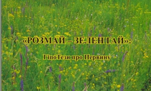 Презентація книги Любові Саннікової «Розмай – Зеленгай: ГіпоТези про Первину»